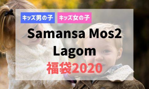 サマンサモス2 キッズ 福袋2020
