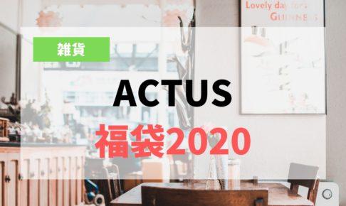 アクタス 福袋2020