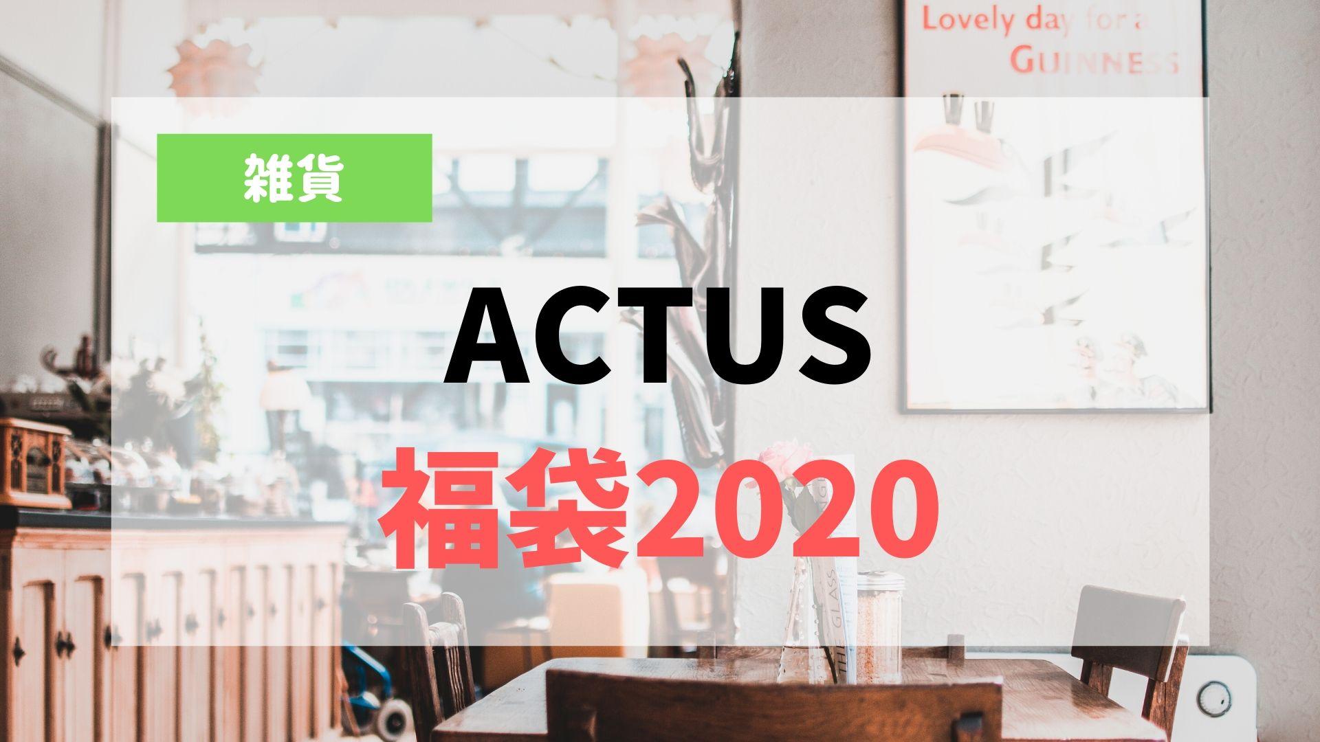 福袋 2020 アクタス