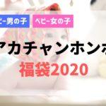 アカチャンホンポ 福袋2020