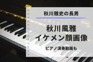 秋川雅史 長男 風雅 顔画像