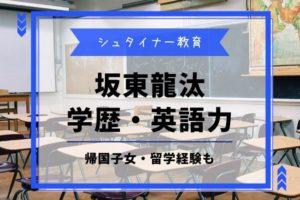坂東龍汰 高校 シュタイナー教育 英語力