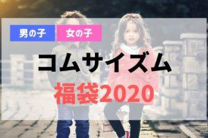 コムサイズム 福袋2020 予約 ネタバレ