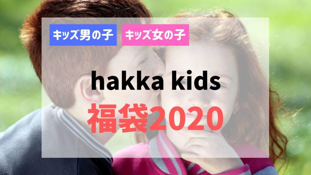 ハッカキッズ 福袋2020