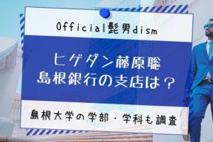 藤原聡 ヒゲダン 銀行支店 大学学部