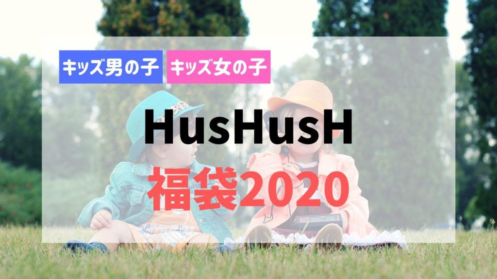 ハッシュアッシュ 福袋2020