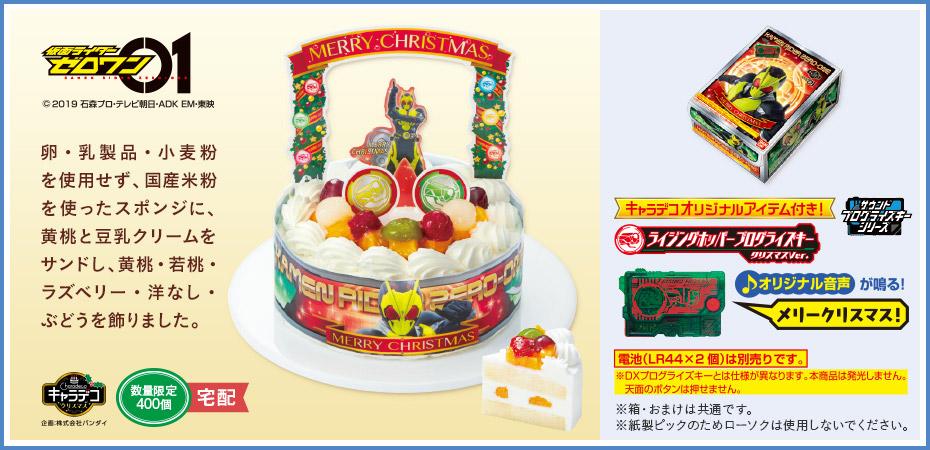 イオン クリスマスケーキ2019 アレルギー対応 ゼロワン