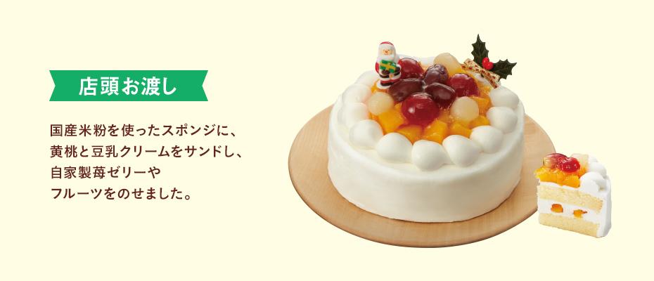 イオン クリスマスケーキ2019 アレルギー配慮