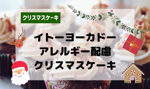 イトーヨーカドー クリスマスケーキ2019 アレルギー対応