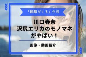 川口春奈 沢尻エリカ モノマネ