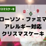 ローソン ファミマ クリスマスケーキ2019 アレルギー対応