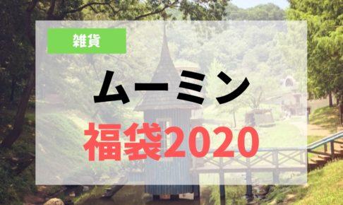 ムーミン 福袋 2020
