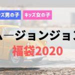 ム―ジョンジョン 福袋 2020