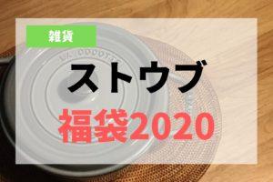 ストウブ 福袋2020 予約