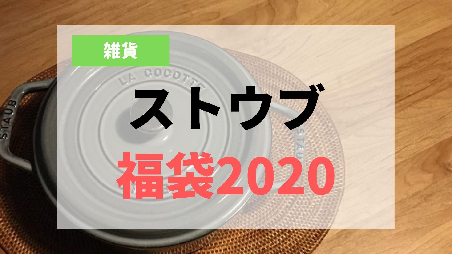 ストウブ 福袋 2020
