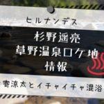 杉野遥亮 ヒルナンデス 草津温泉 ロケ地
