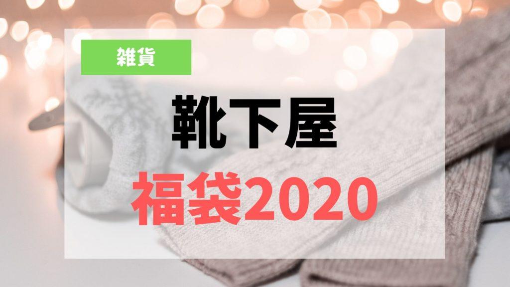 靴下屋 福袋2020