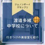 渡邉多緒 中学校 美容室