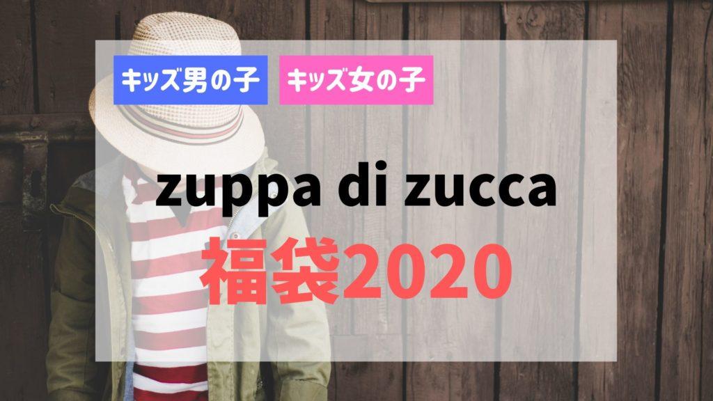 zuppa di zucca 福袋2020