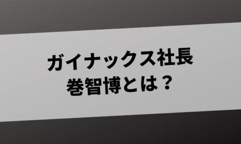巻智博 ガイナックス 経歴