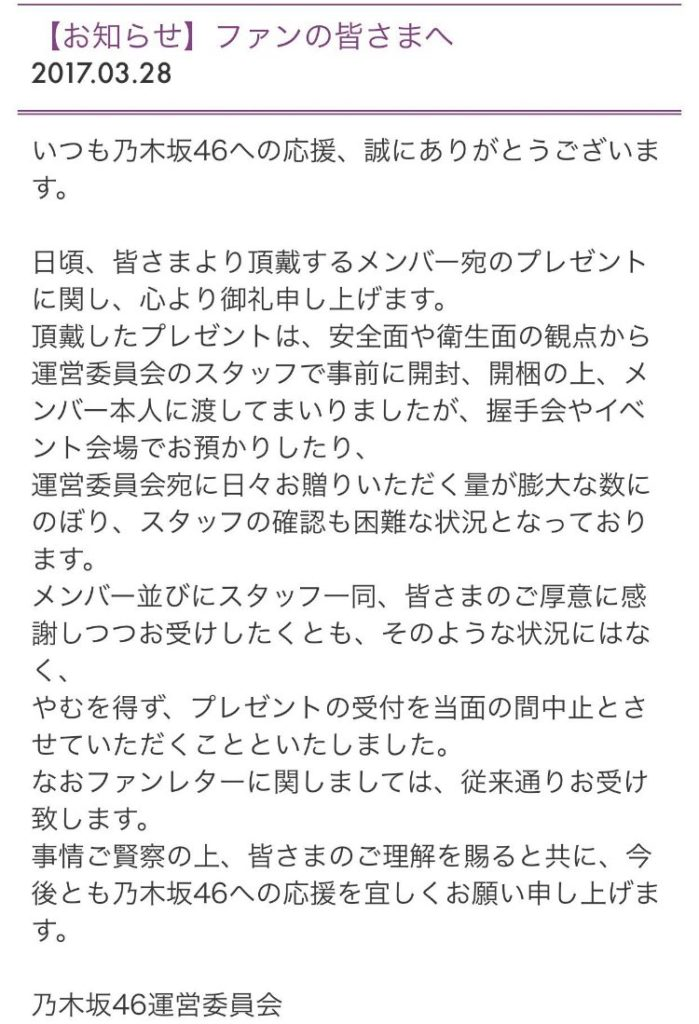 掛橋ティアラ事件 乃木坂 ルール