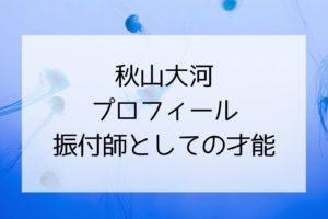 秋山大河 高校 振付