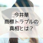 今井華 margot 商標トラブル 真相
