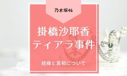 掛橋沙耶香 ティアラ事件 経緯