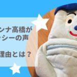 サバンナ高橋 コッシ― 声優 理由