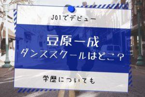 豆原一成 ダンススクール 高校