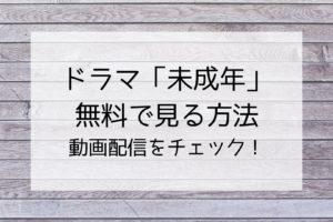 ドラマ 未成年 無料 動画配信