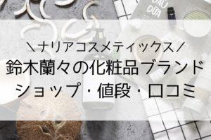 鈴木蘭々 化粧品 ショップ 値段 口コミ