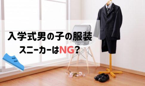 入学式 スニーカー ダメ
