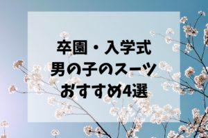 卒園 入学 男の子 おすすめ