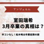 アンジュルム 室田 卒業 真相