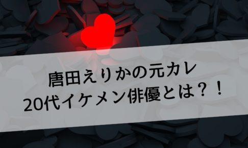 唐田えりか 元カレ 宮沢氷魚