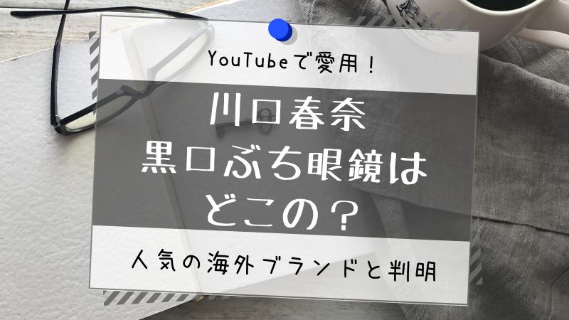 川口春奈 YouTube 眼鏡