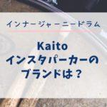 桜井海音 パーカー ブランド