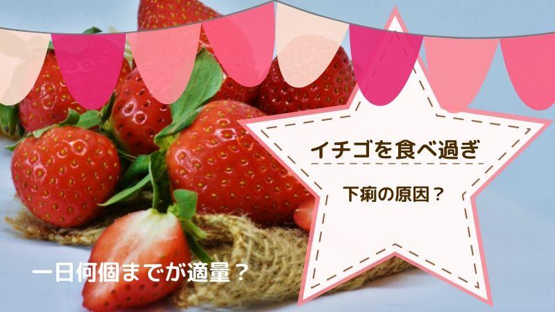 イチゴ食べ過ぎ 下痢