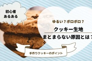 クッキー生地 まとまらない ゆるい ボロボロ