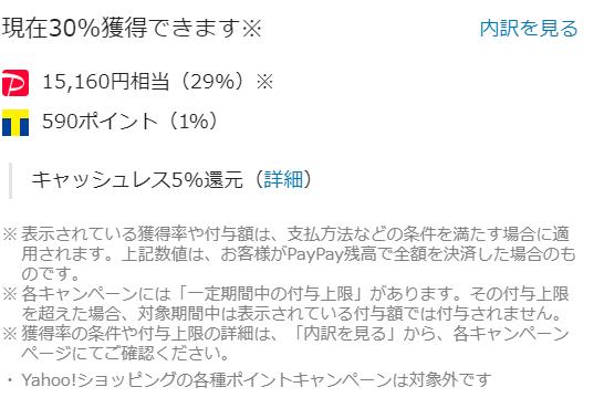 ランドセル アディダス PayPay