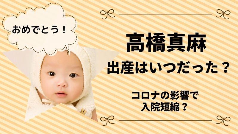 性別 高橋 真麻 出産 高橋真麻アナが第1子出産、高橋英樹も初孫誕生に喜びコメント。結婚1年半で1人目の子供無事生まれる。画像あり