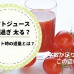 トマトジュース 飲み過ぎ 太る