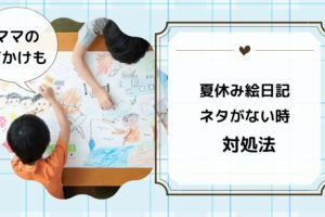 夏休み 絵日記 ネタがない 対処法
